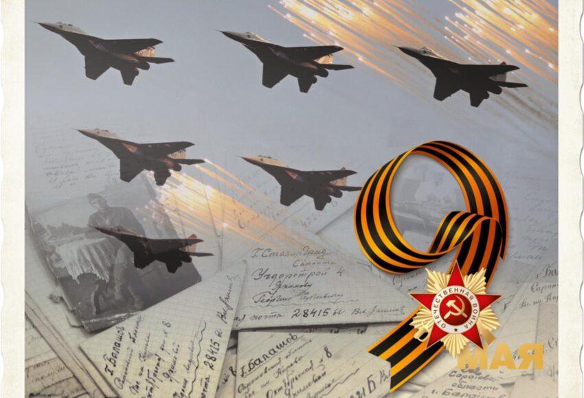 Поздравление Стрижей 9 мая с Днем Победы