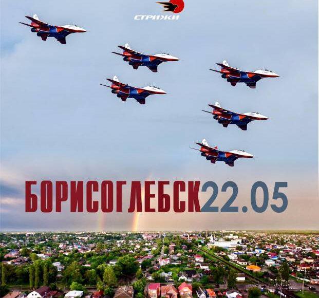 Показ АГВП Стрижи в Борисоглебске