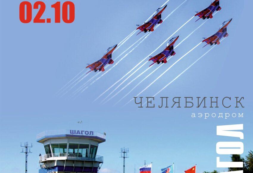Стрижи в Челябинске